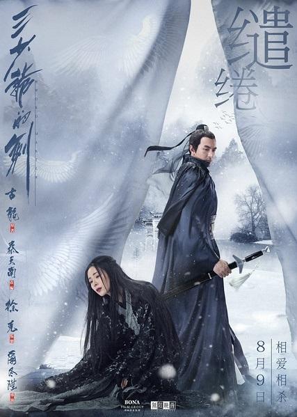 삼소야적검 (2016)