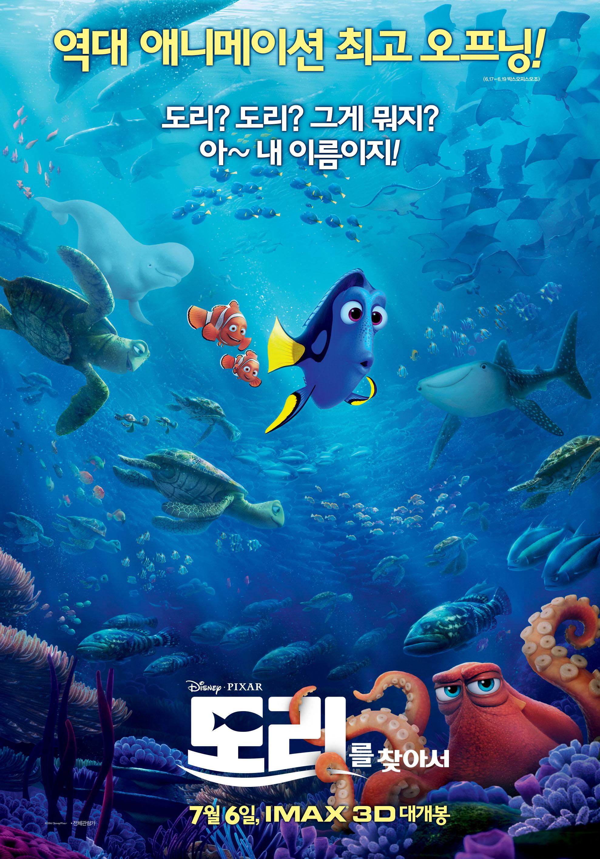 도리를 찾아서 (2016) (우리말 더빙)