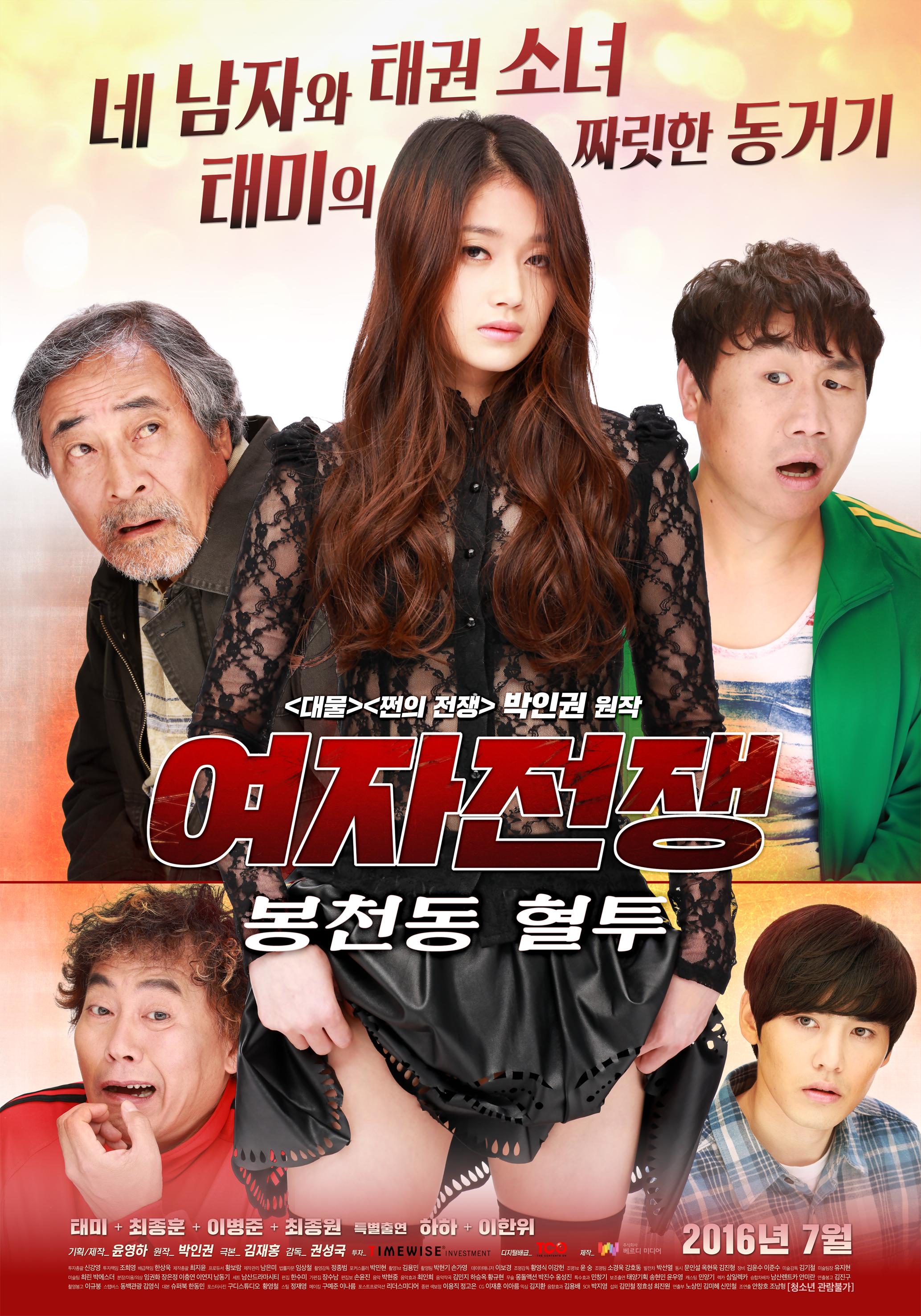 여자전쟁 : 봉천동혈투 (2015) (+19)