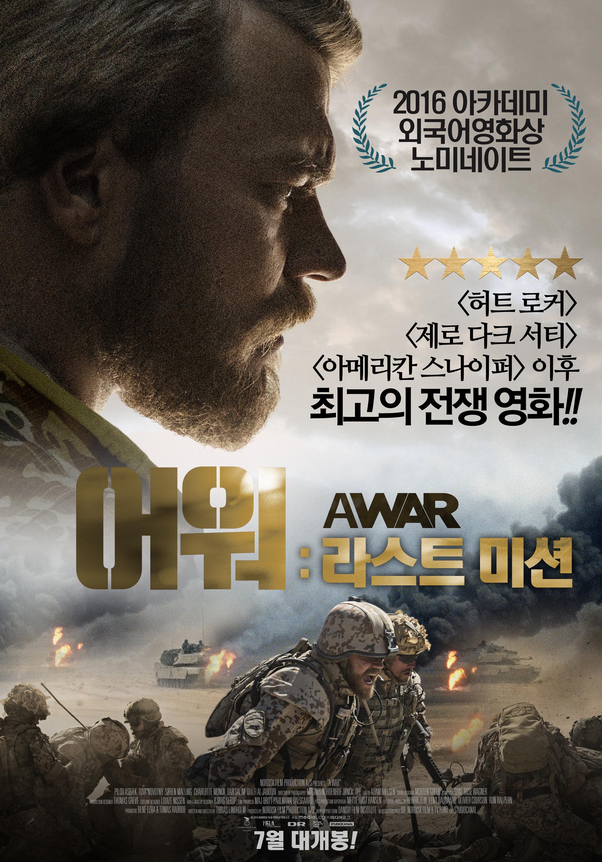 어 워 : 라스트 미션 (2015)