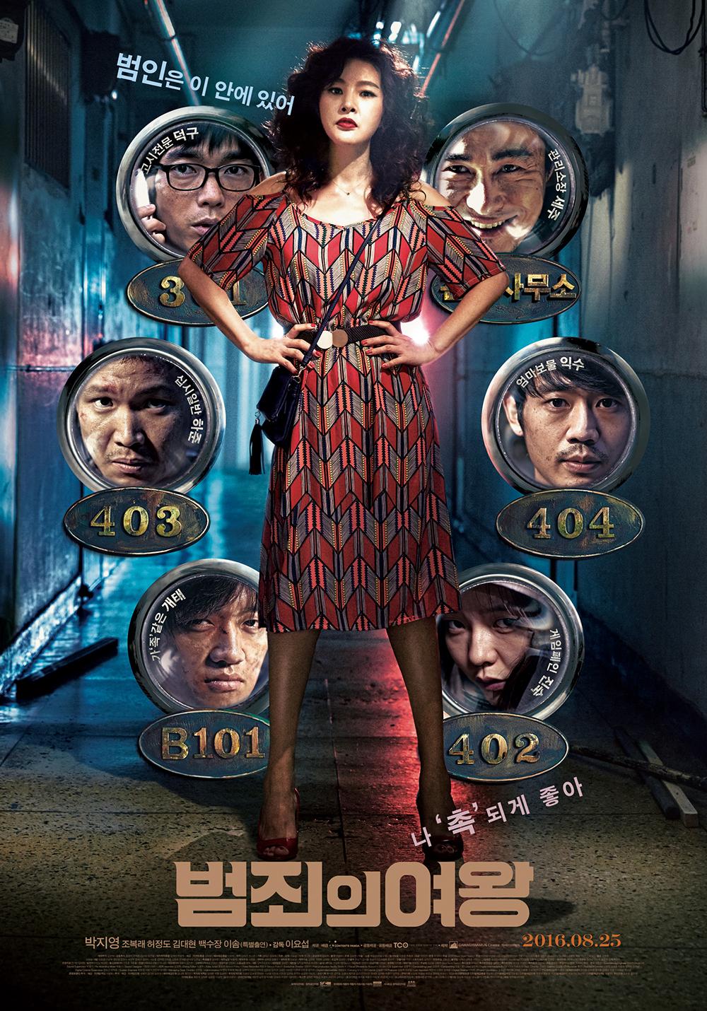 범죄의 여왕 (2015)