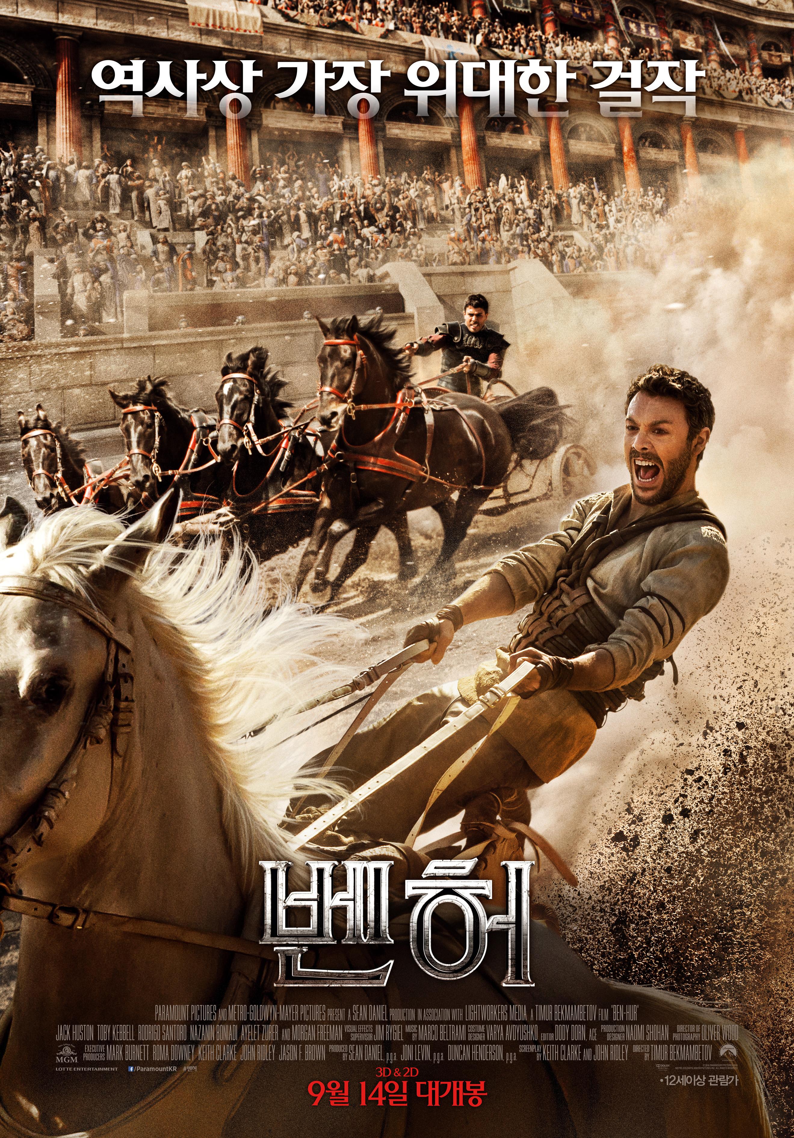 벤허 (Ben-Hur, 2016)