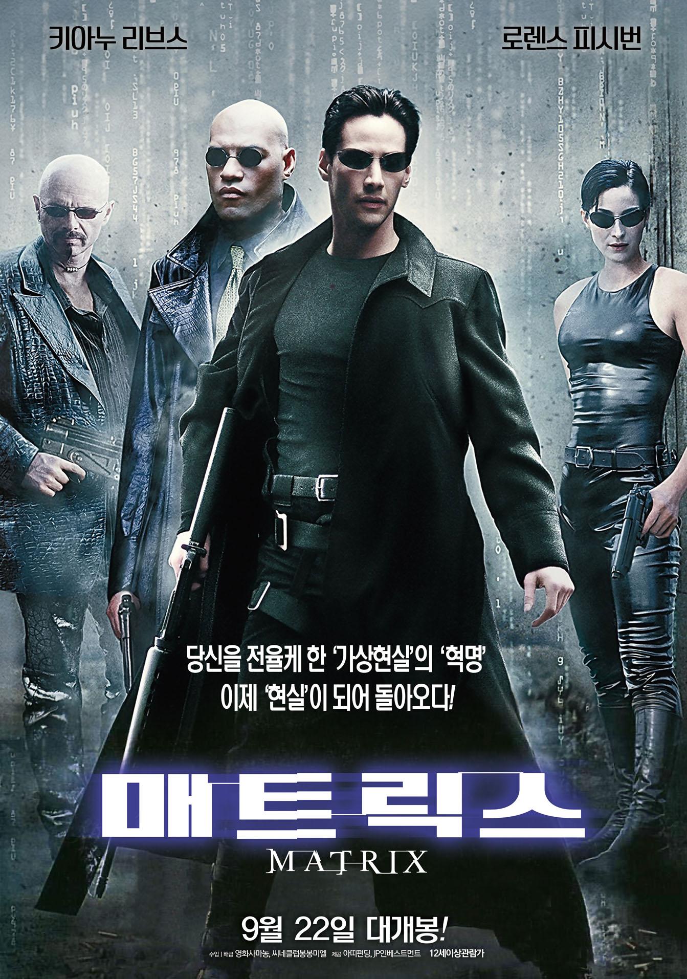 매트릭스 1 (The Matrix, 1999)