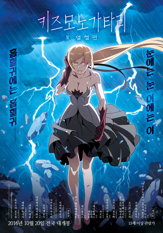 키즈모노가타리 II 열혈편 (2016)