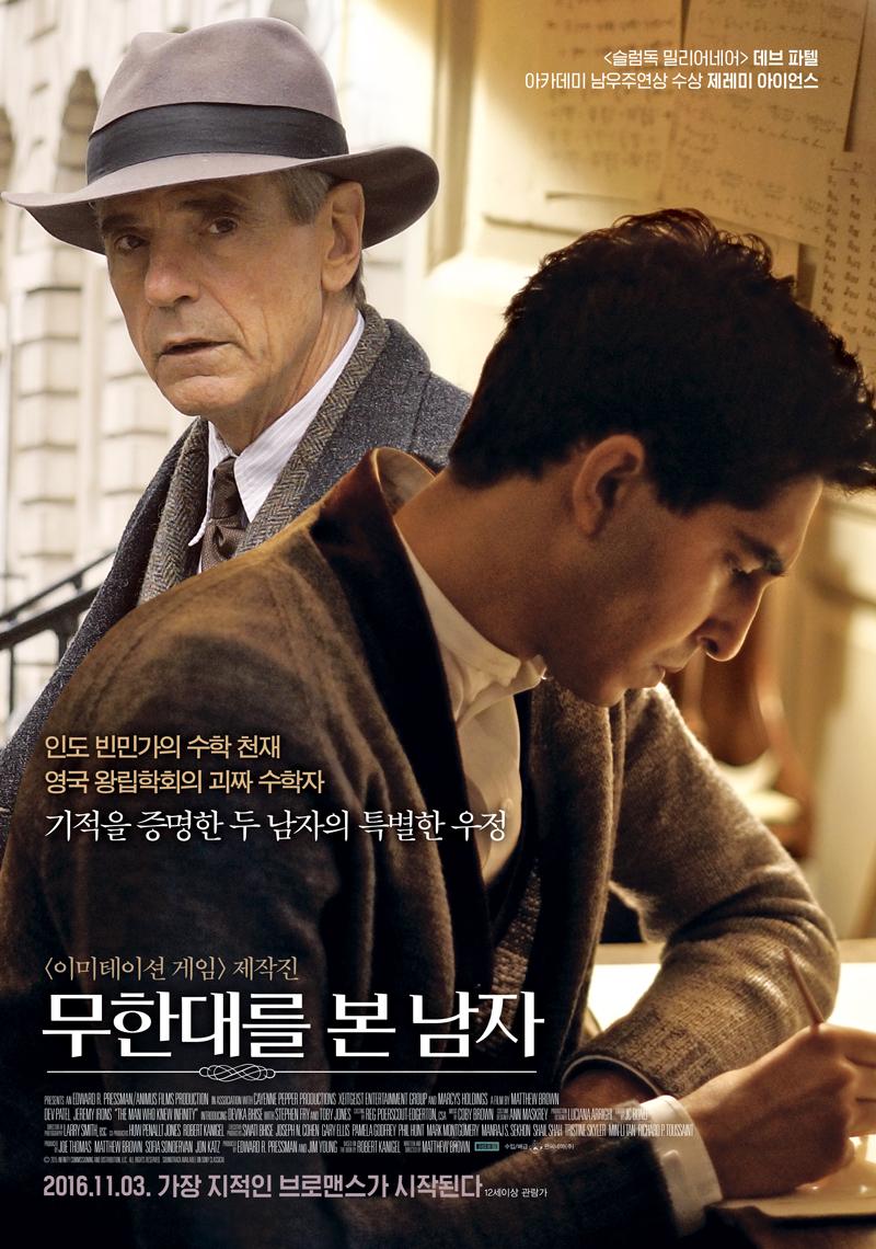 무한대를 본 남자 (2016)