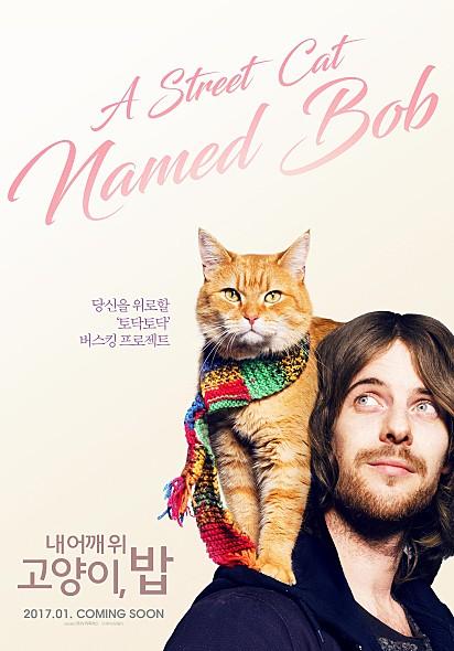 내 어깨 위 고양이, 밥 (2017)