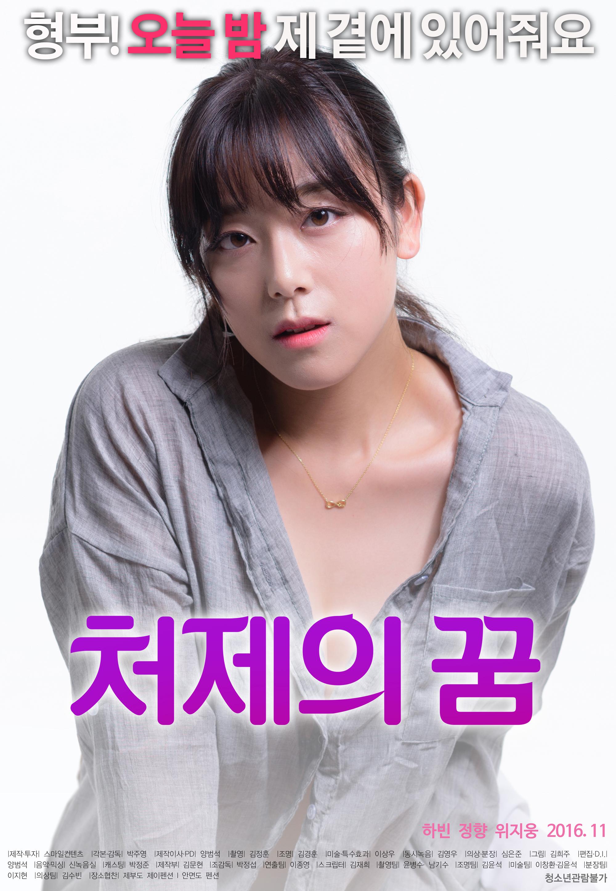 처제의 꿈 (2016) (+19)