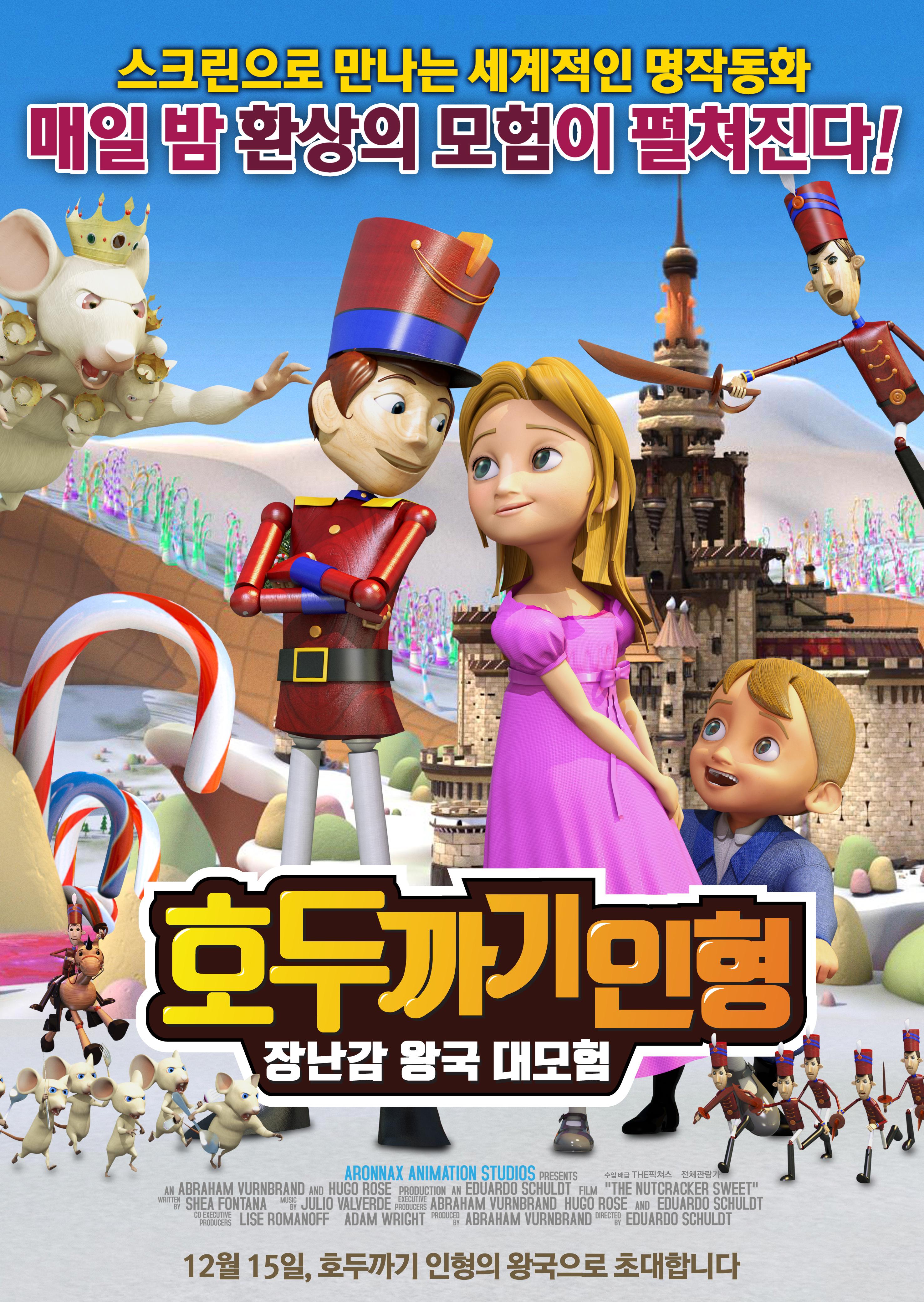 호두까기 인형 : 장난감 왕국 대모험 (2016)