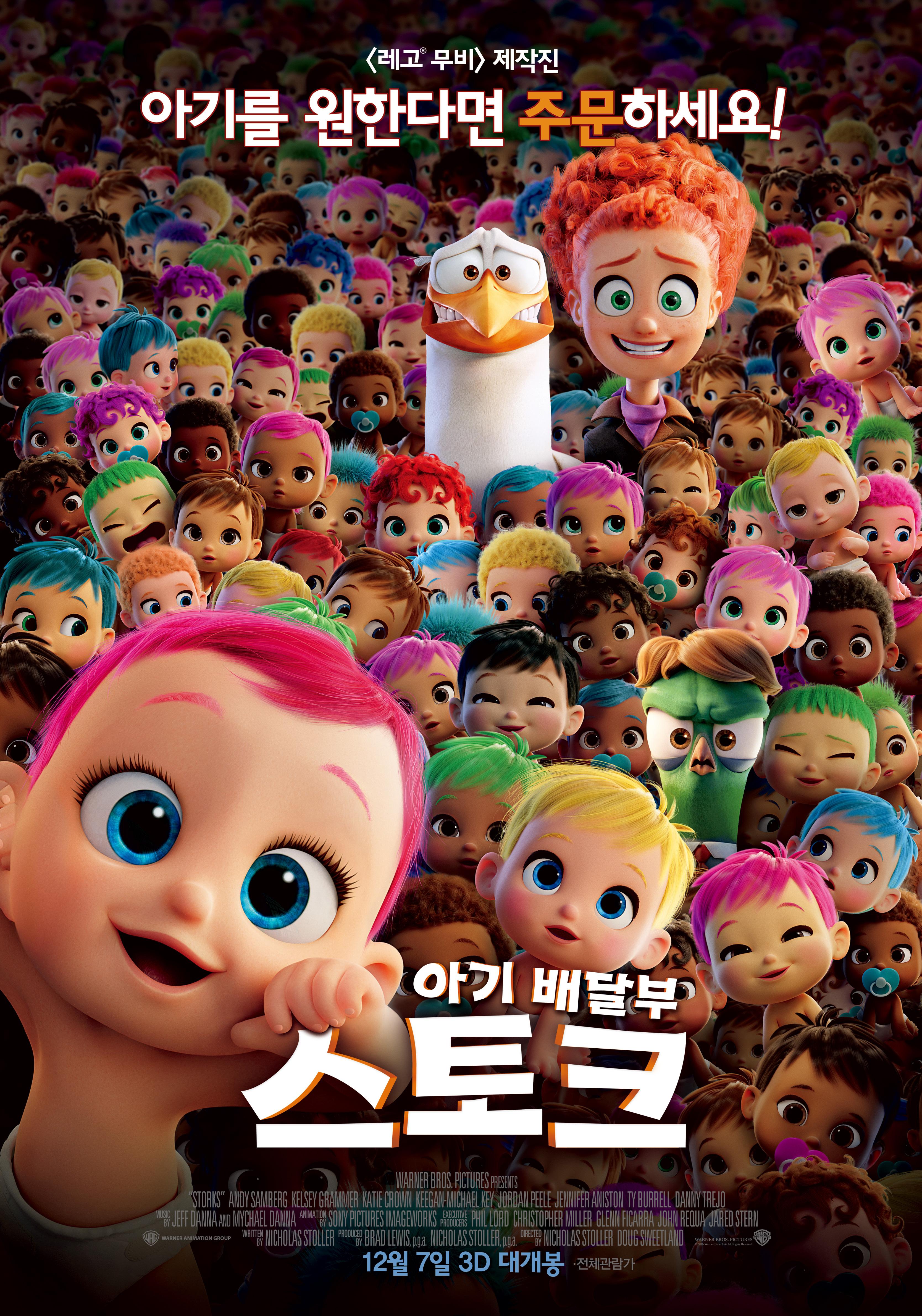 아기배달부 스토크 (2016)