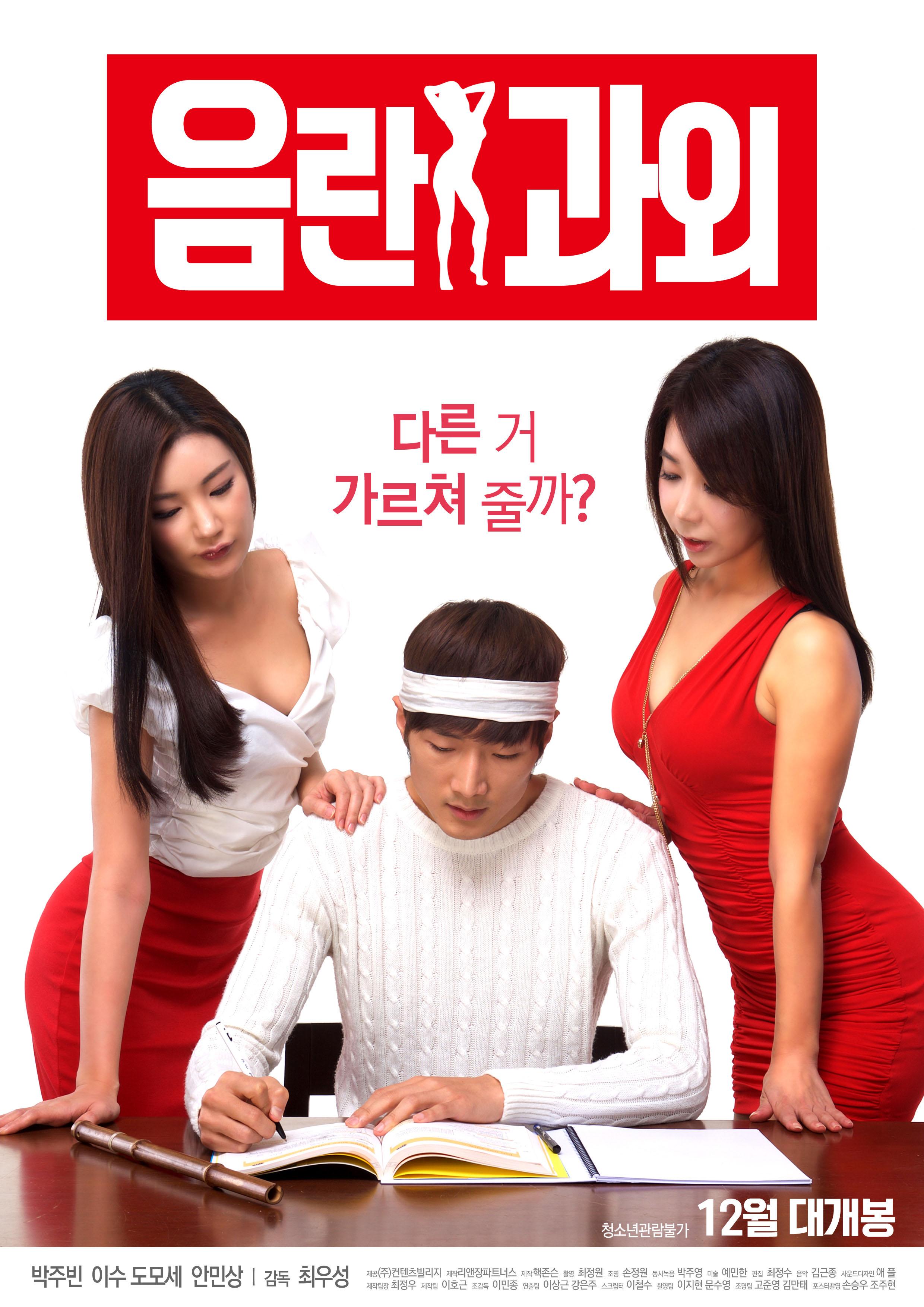 음란 과외 (2016) (+19)