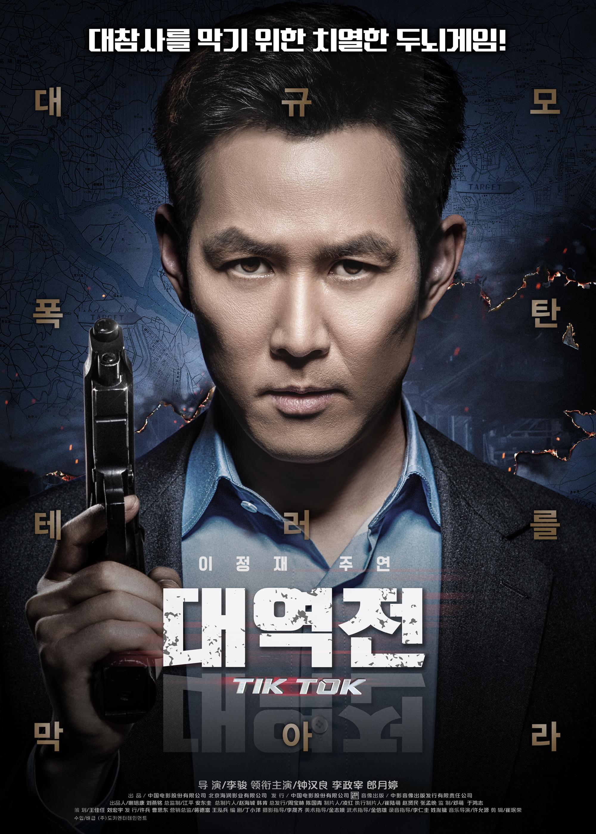 대역전 (2016)