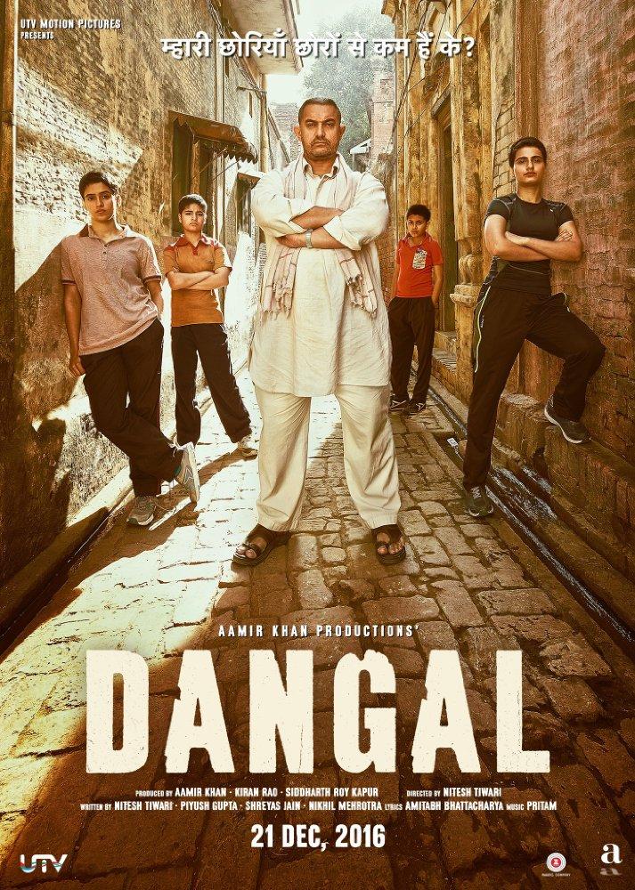 당갈 (Dangal, 2016)