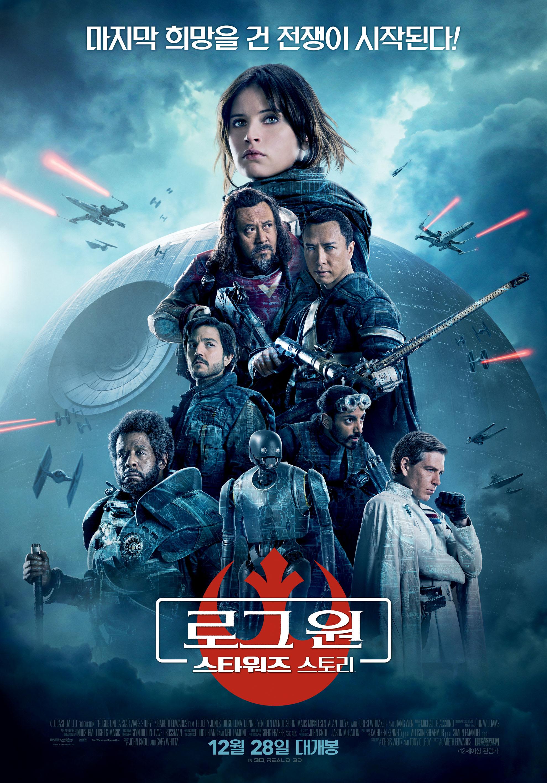 로그 원 : 스타워즈 스토리 (Rogue One : A Star Wars Story, 2016)