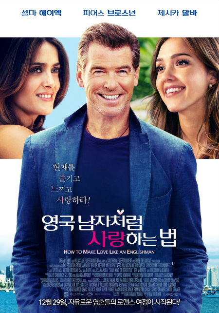 영국 남자처럼 사랑하는 법 (2015)