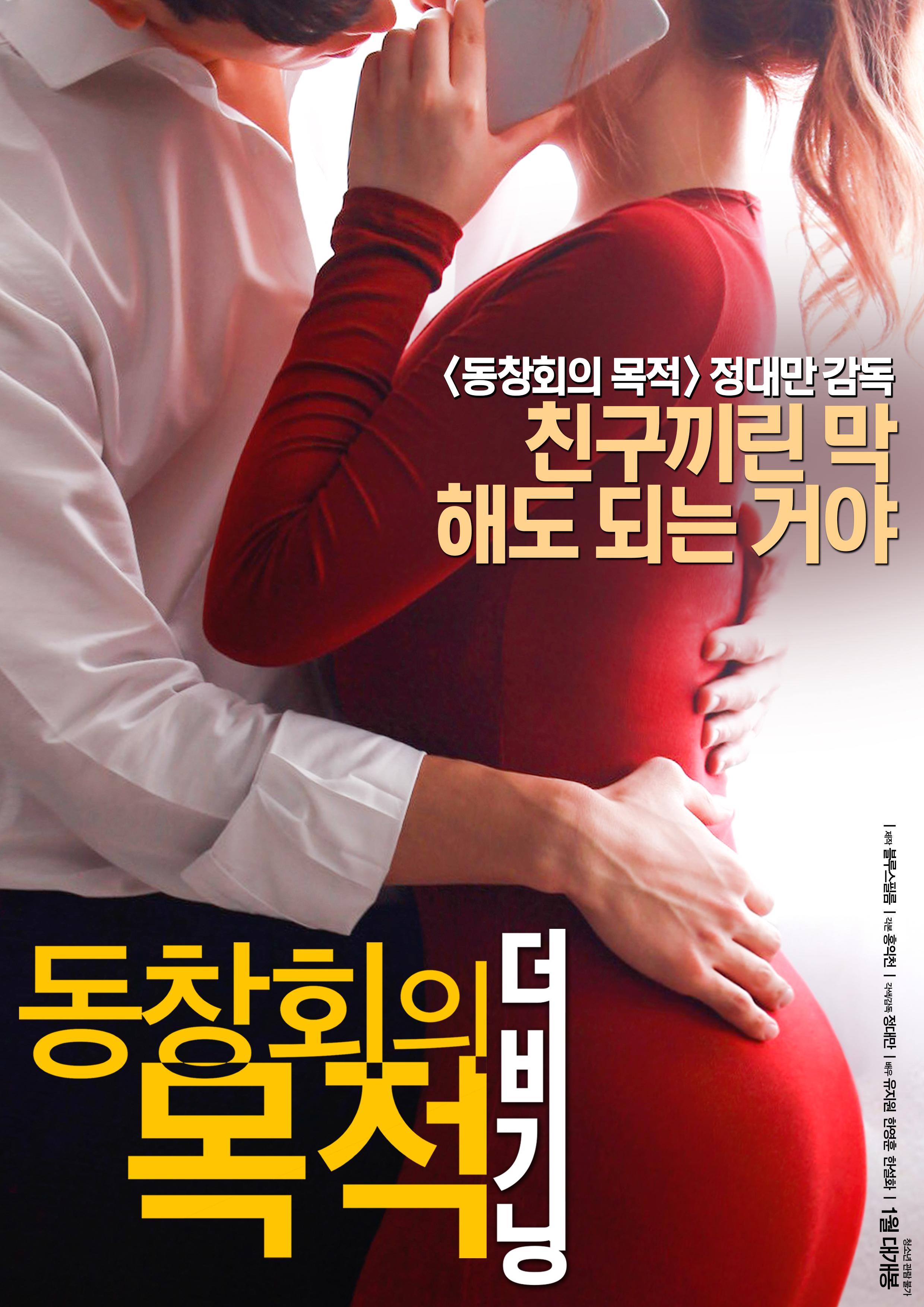 동창회의 목적 : 더 비기닝 (2016)
