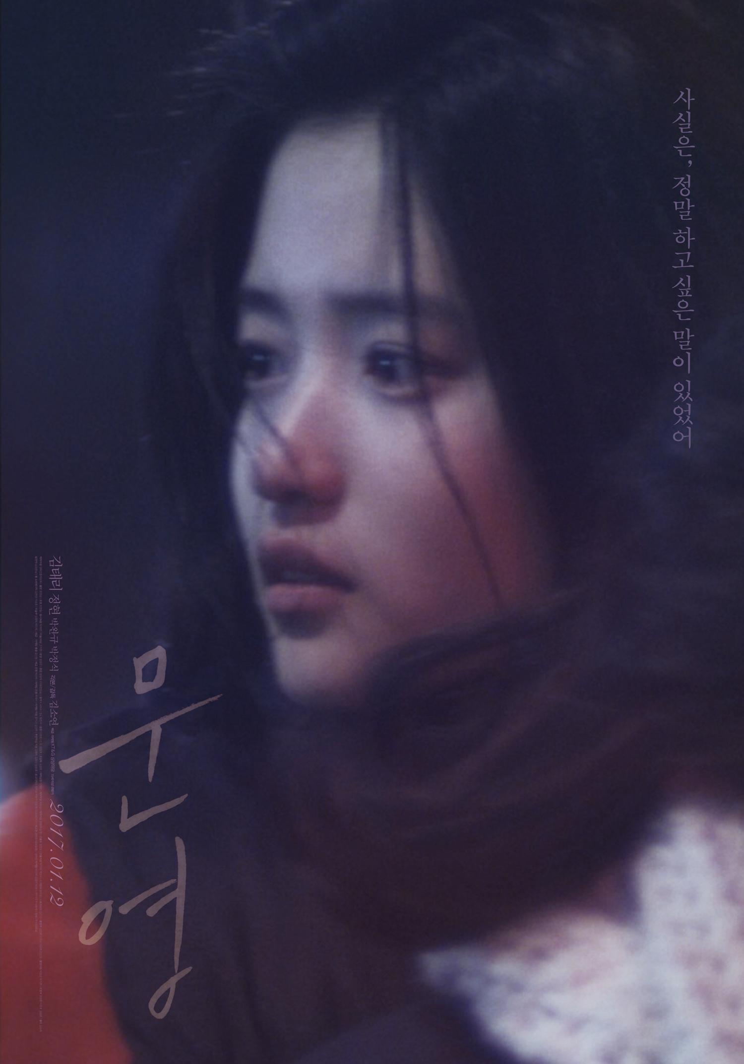 문영 (Moon young, 2017)