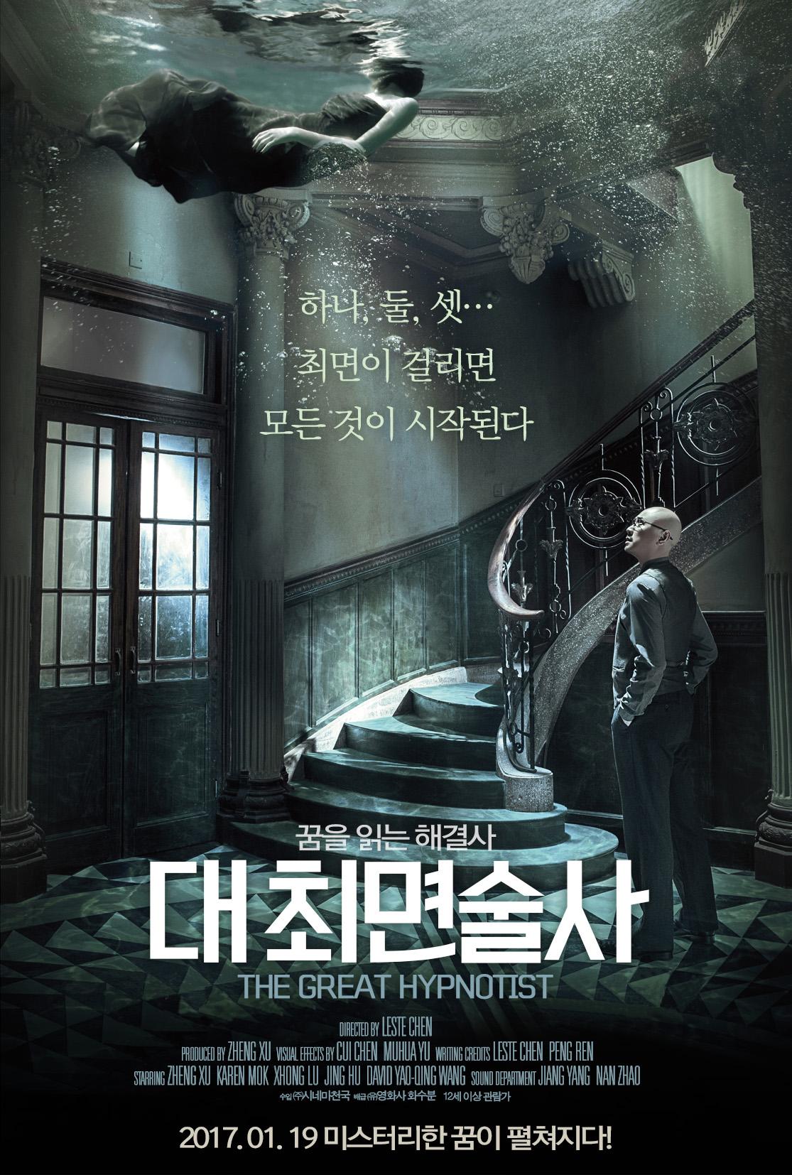 대최면술사 (2017)