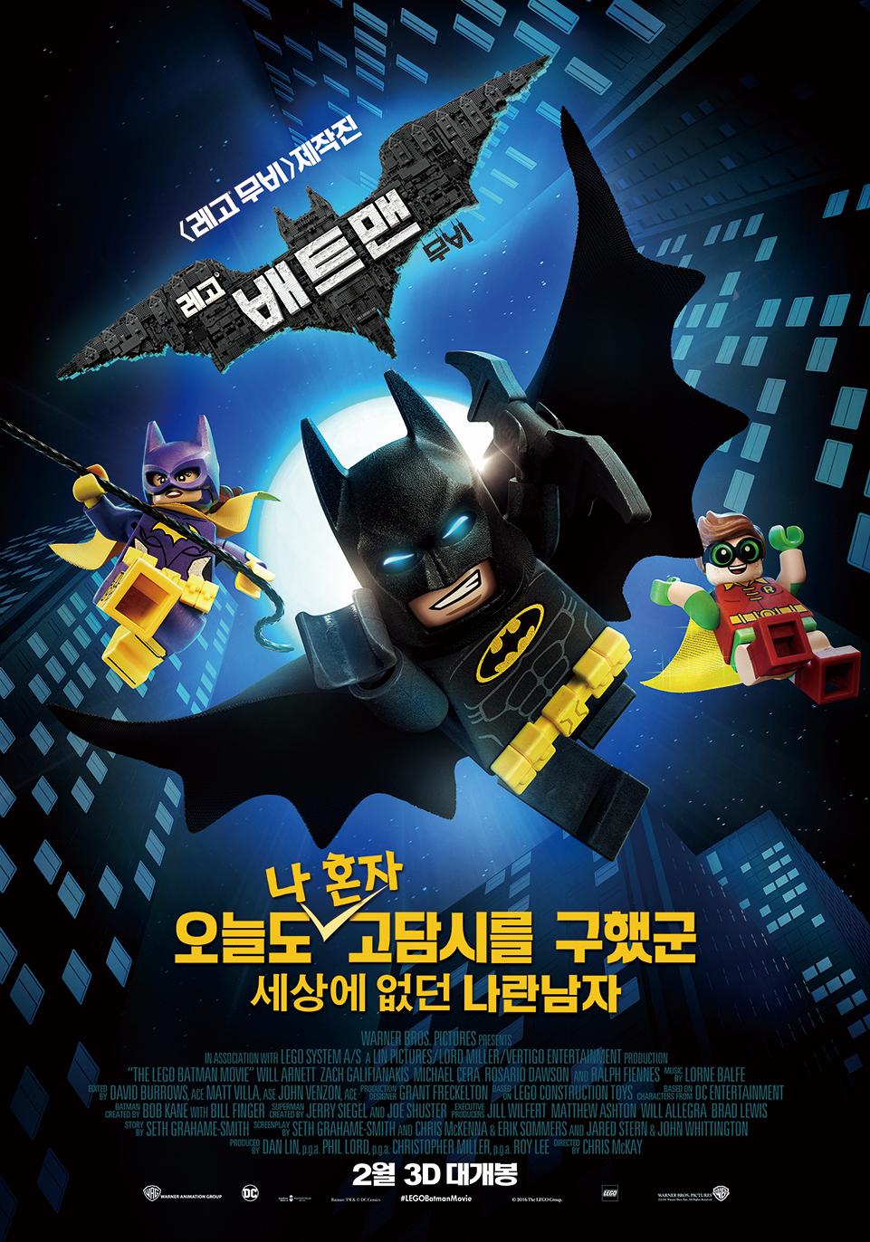 레고 배트맨 무비 (The Lego Batman Movie, 2017)