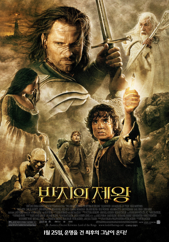 반지의 제왕 : 왕의 귀환 (2003)