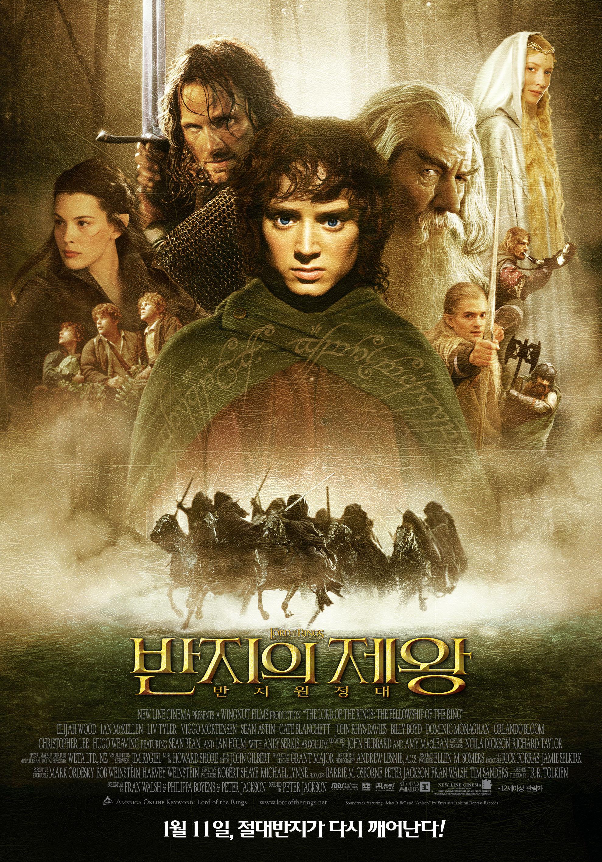 반지의 제왕 : 반지 원정대 (2001)