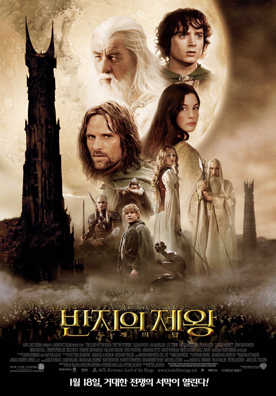 반지의 제왕 : 두 개의 탑 (2002)