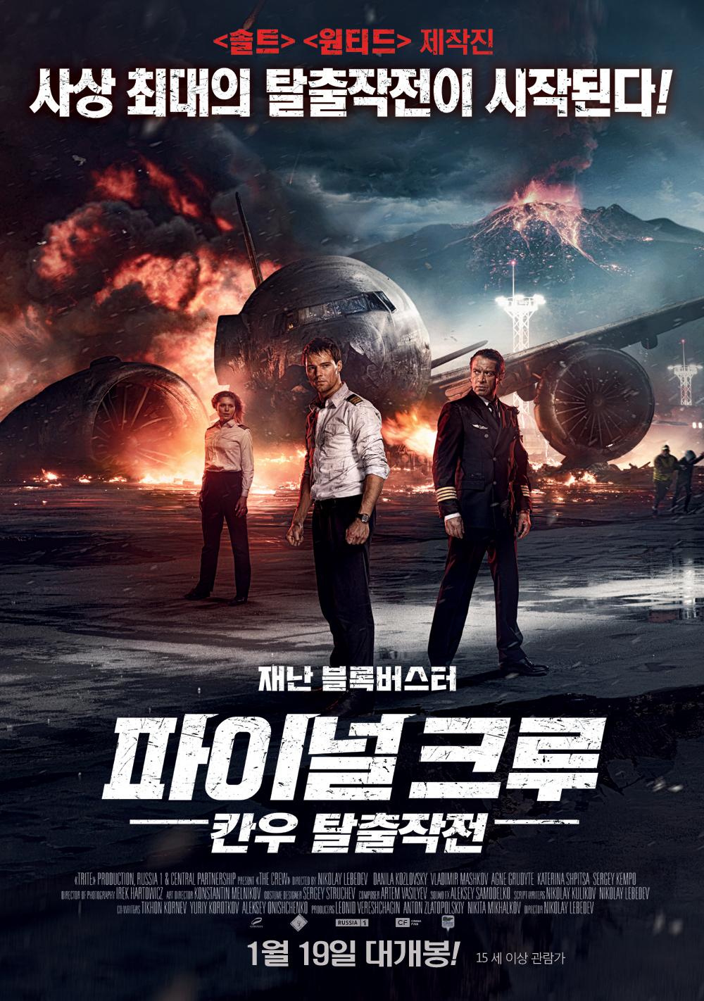파이널 크루 : 칸우 탈출작전 (2017)