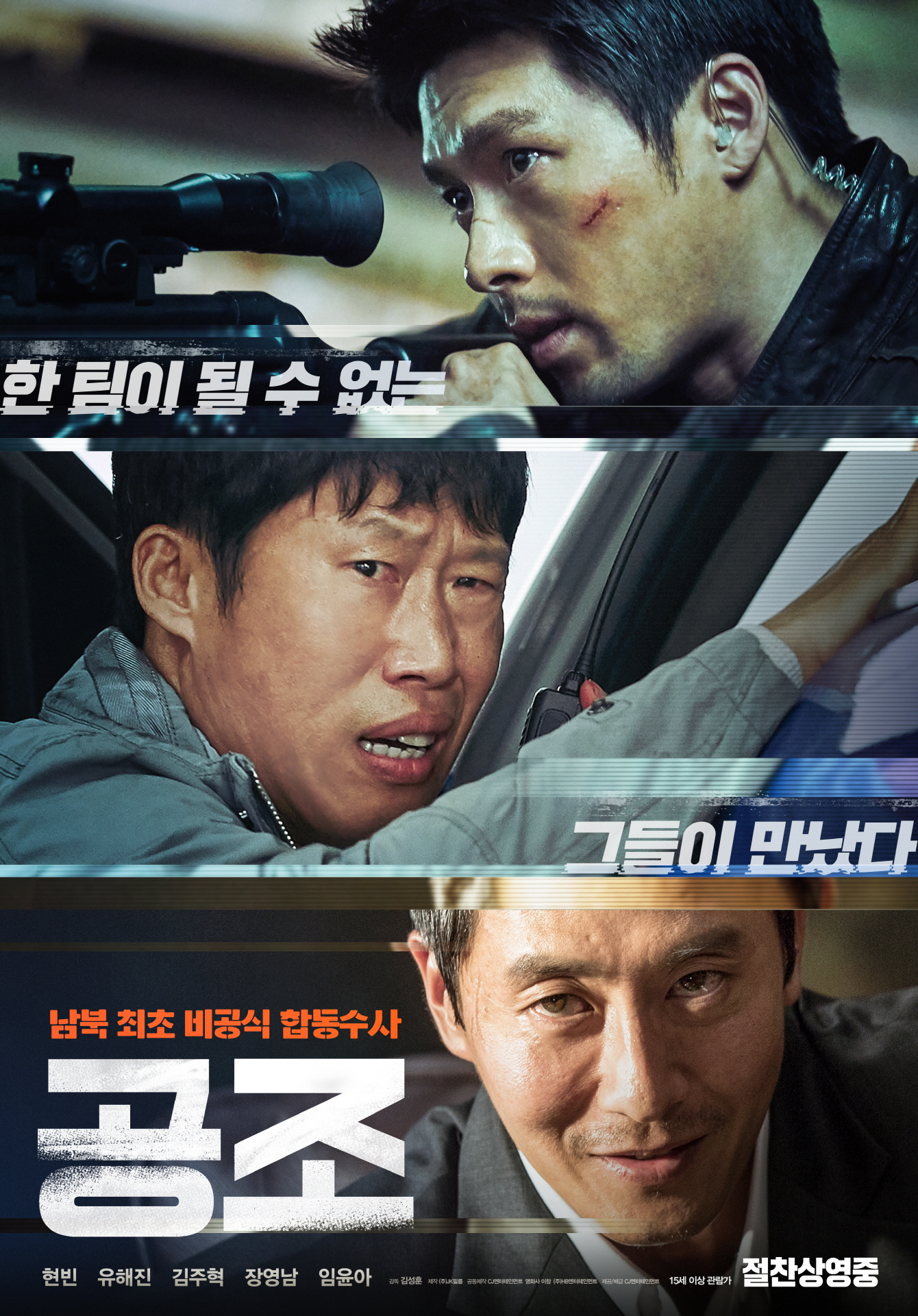 공조 (Confidential Assignment, 2016)