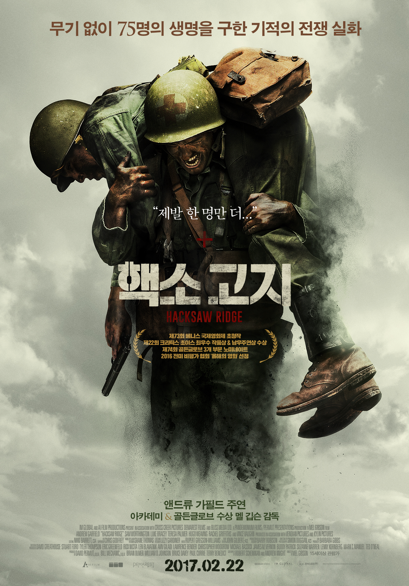 핵소 고지 (2017)