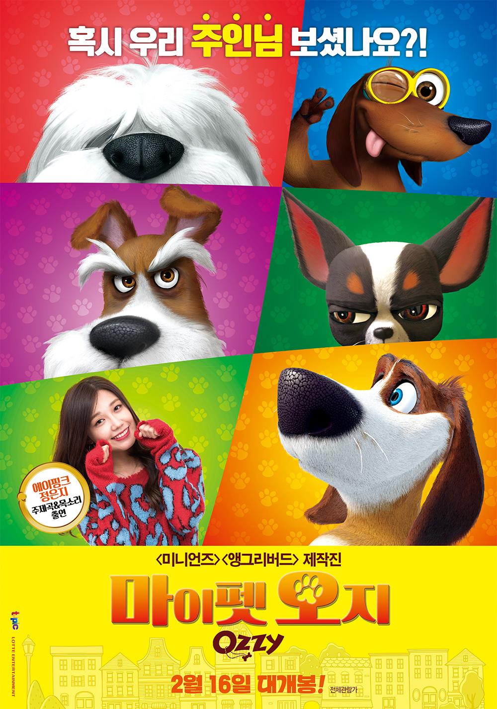 마이펫 오지 (2016) (우리말더빙)