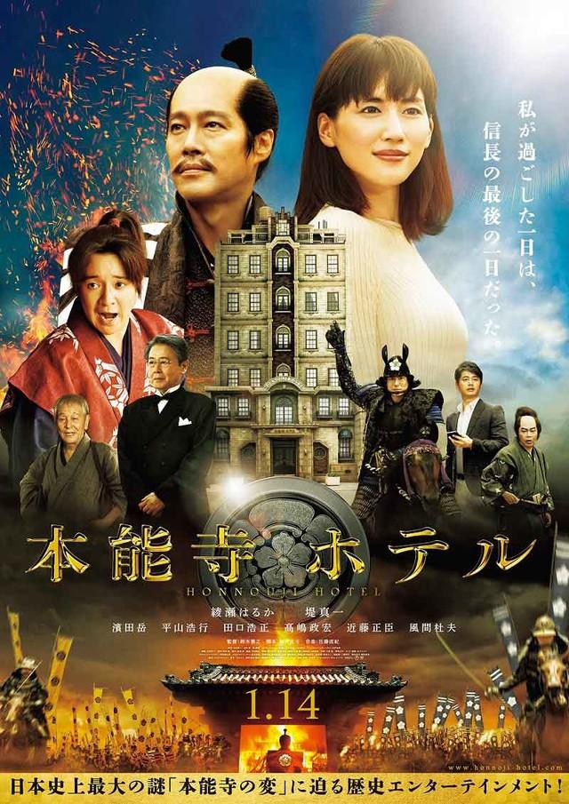 혼노지 호텔 (Honnoji Hotel, 2017)