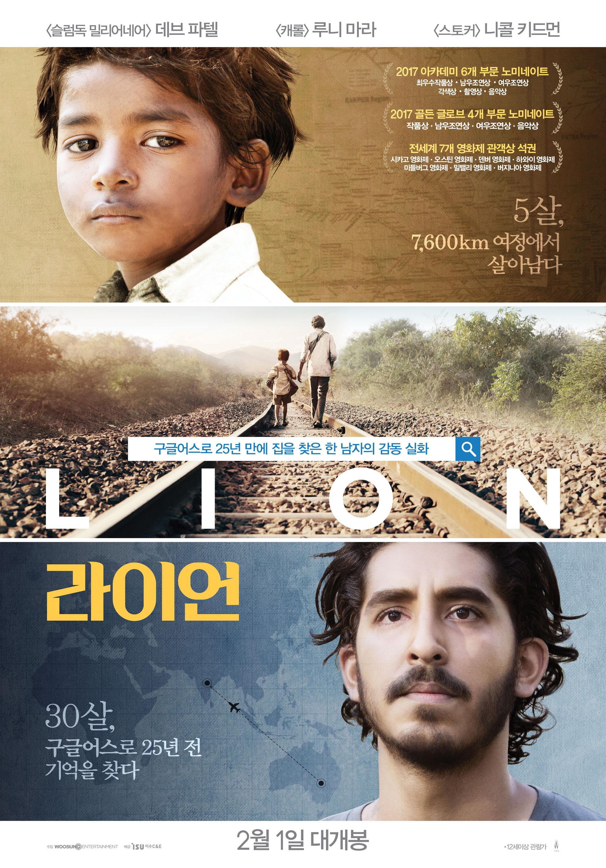 라이언 (Lion, 2017)