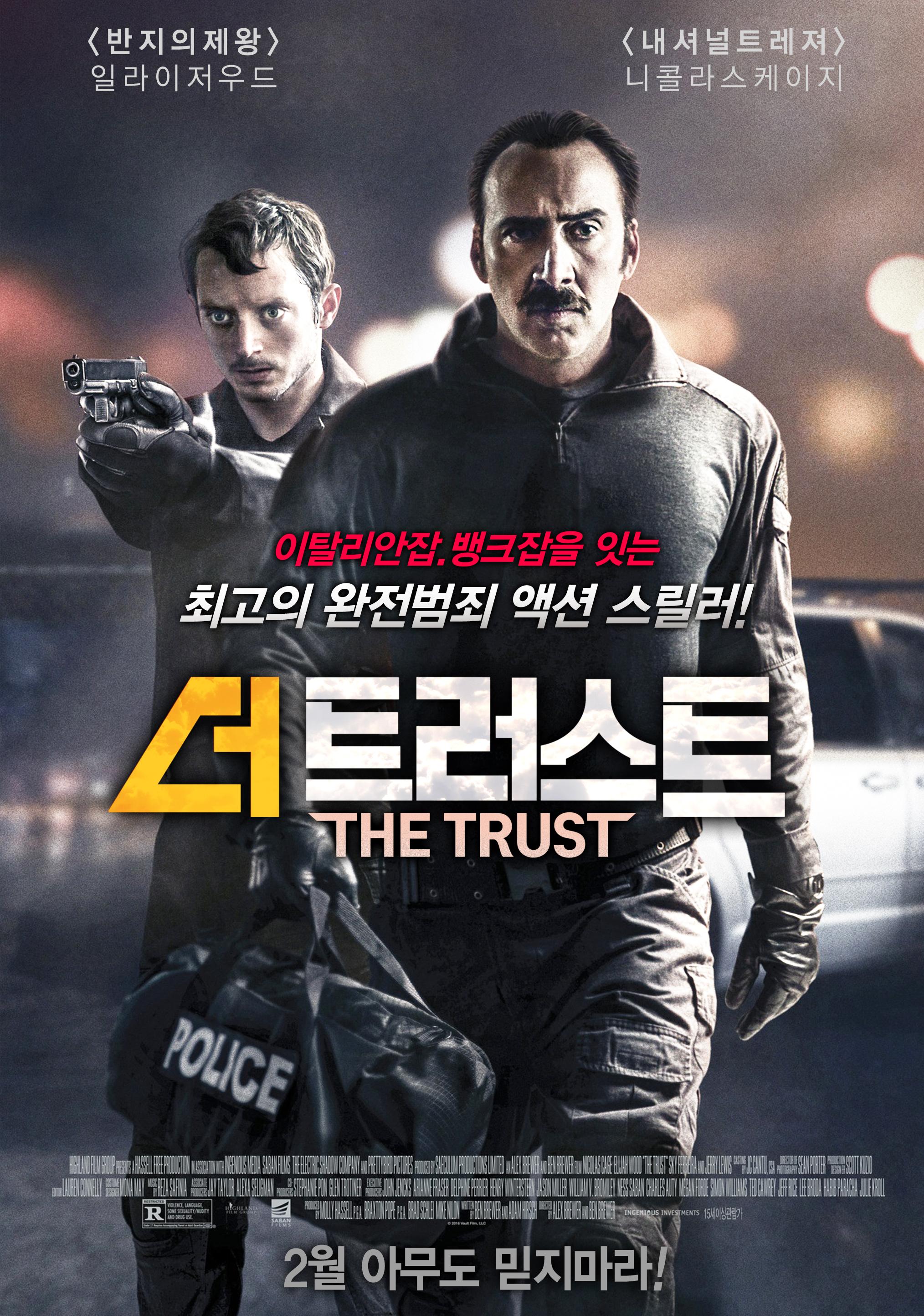 더 트러스트 (The Trust, 2017)