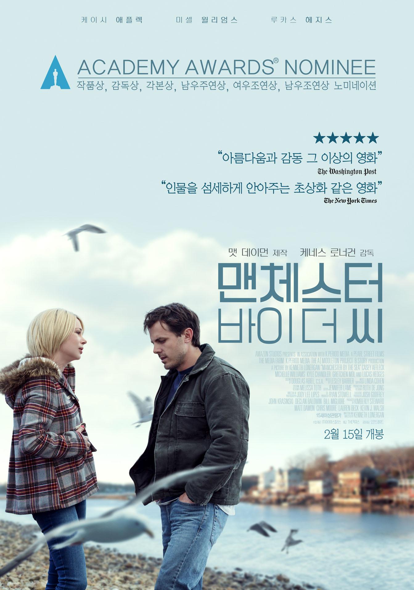 맨체스터 바이 더 씨 (2017) (무자막)