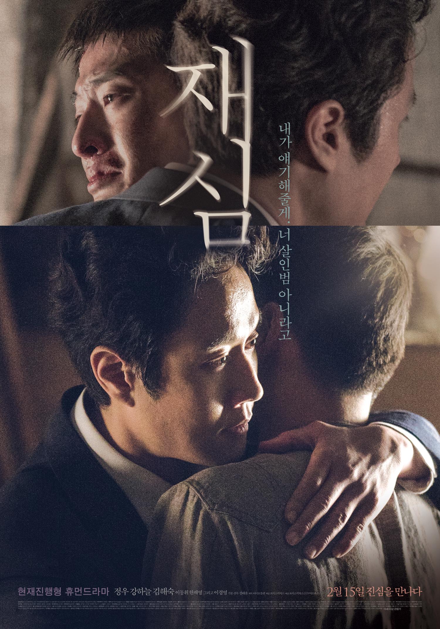 재심 (New Trial, 2017)