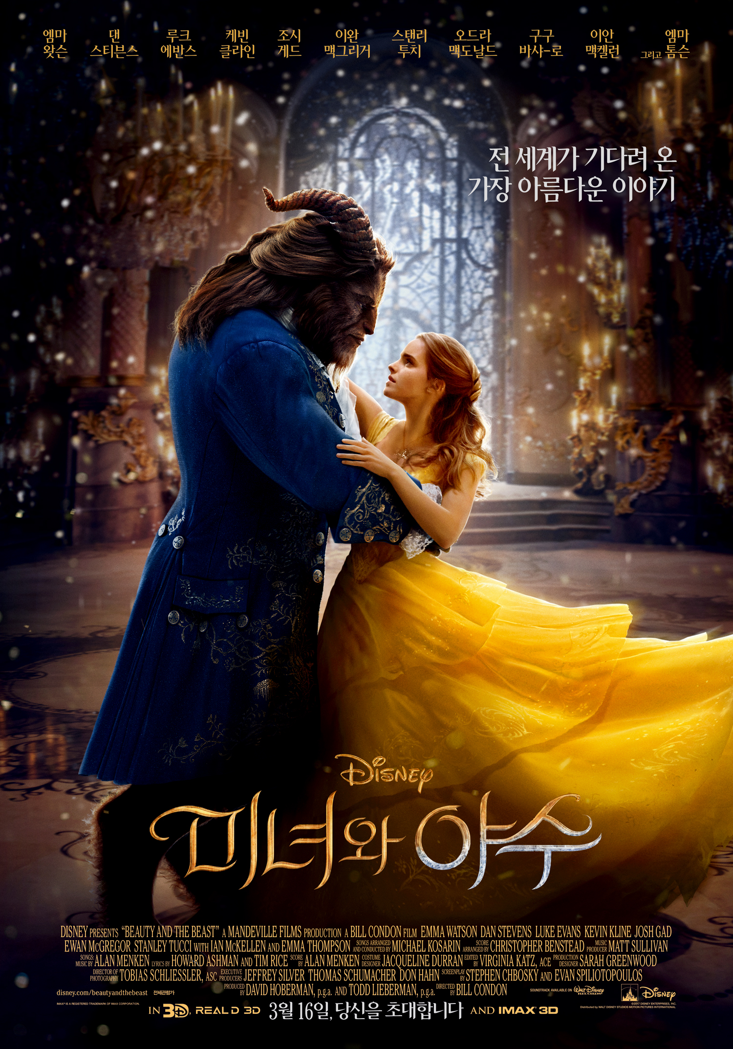 미녀와 야수 (Beauty and the Beast, 2017)