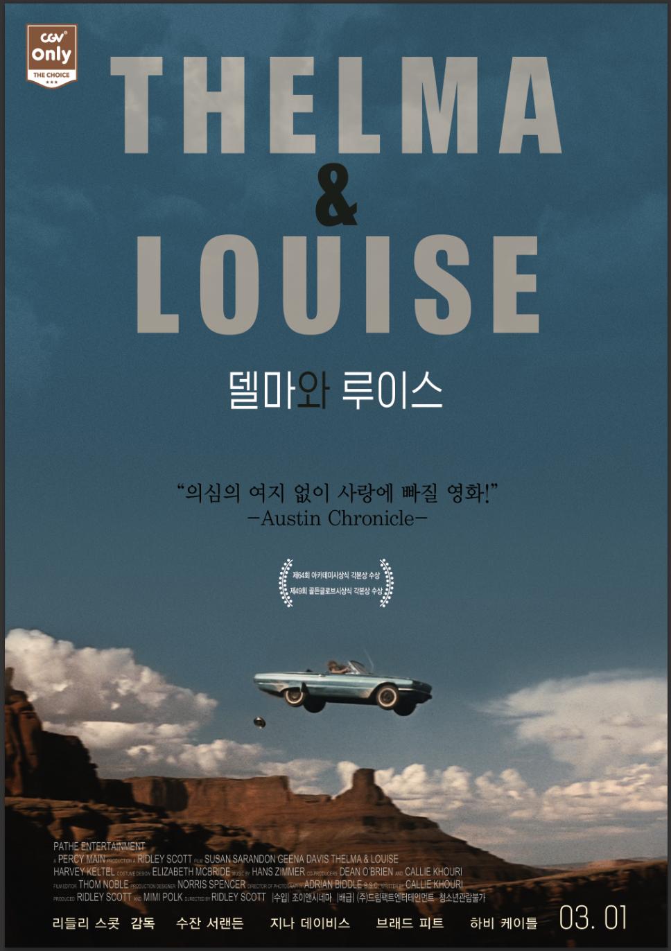 델마와 루이스 (Thelma & Louise, 1991)