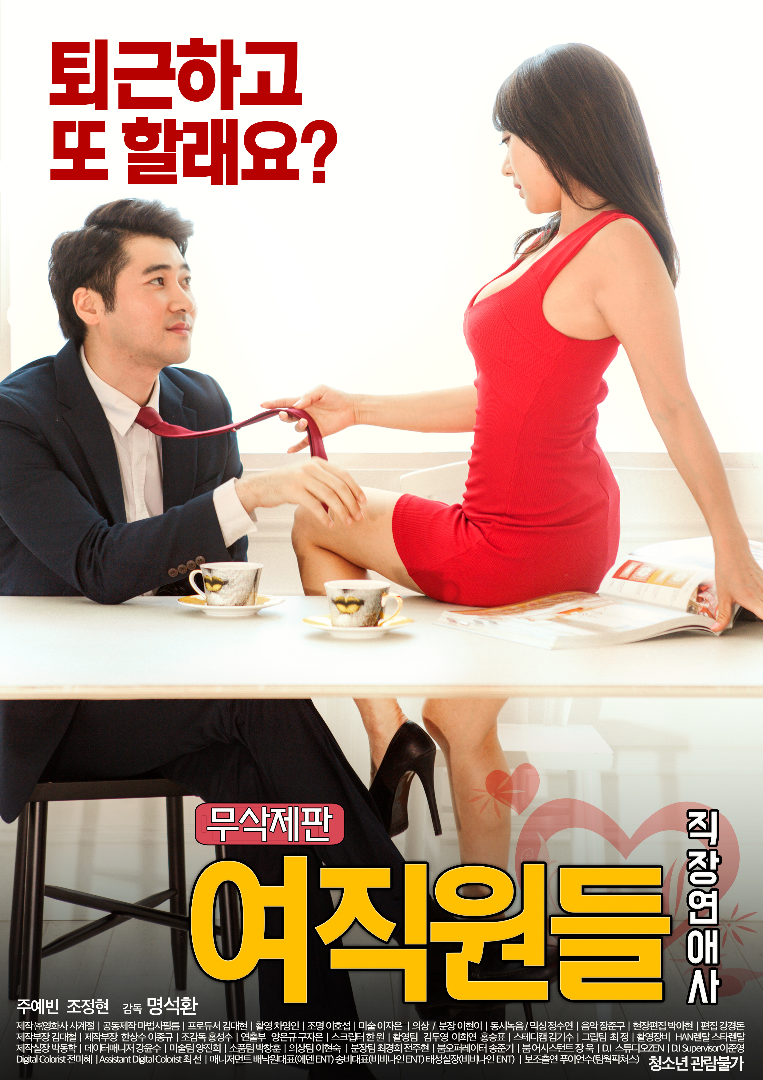 여직원들 : 직장연애사 (2014)