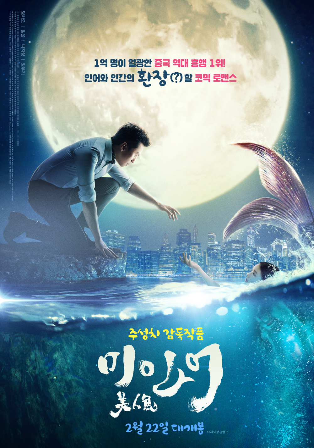 미인어 (The Mermaid, 2017)