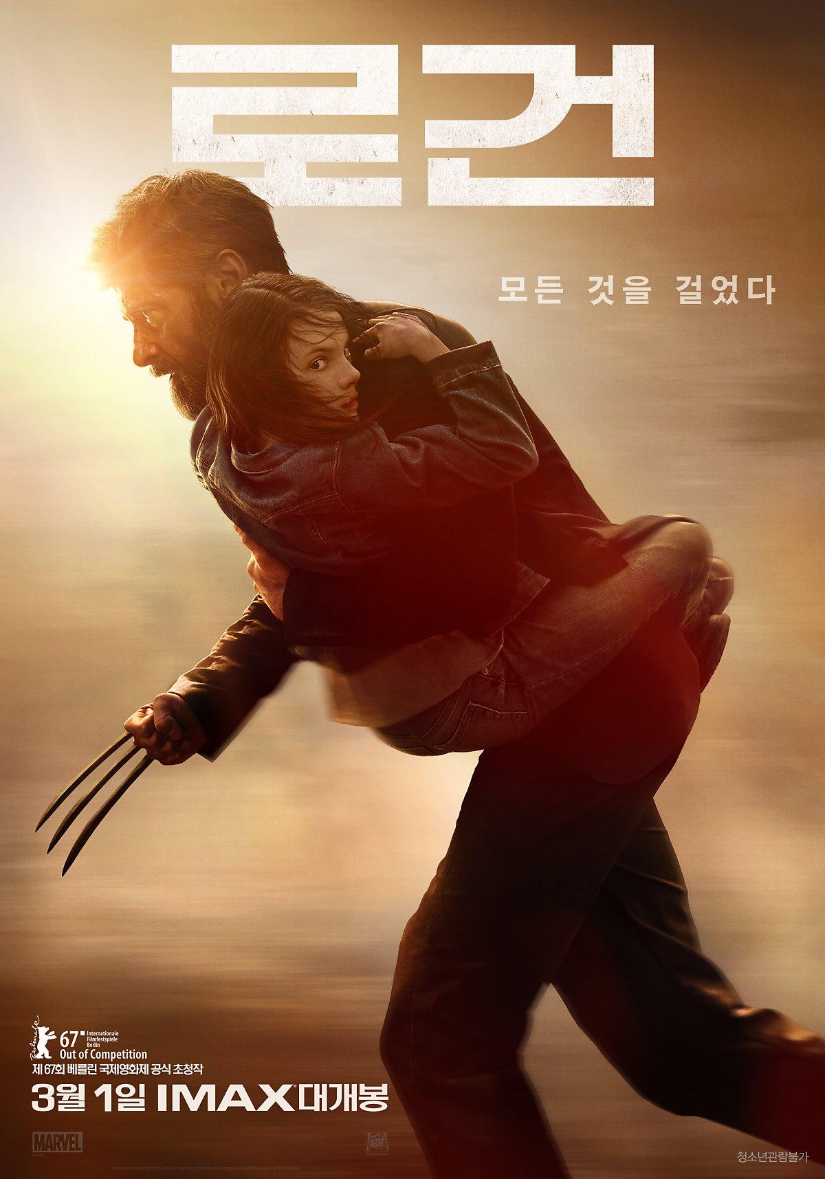 로건 (Logan, 2017)
