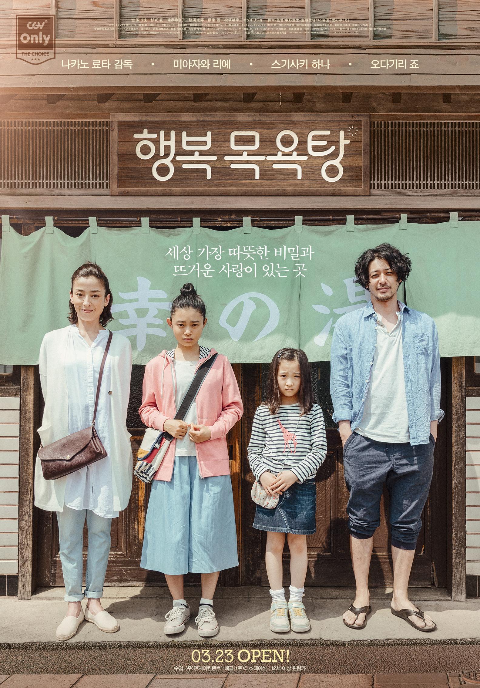 행복 목욕탕 (2017)