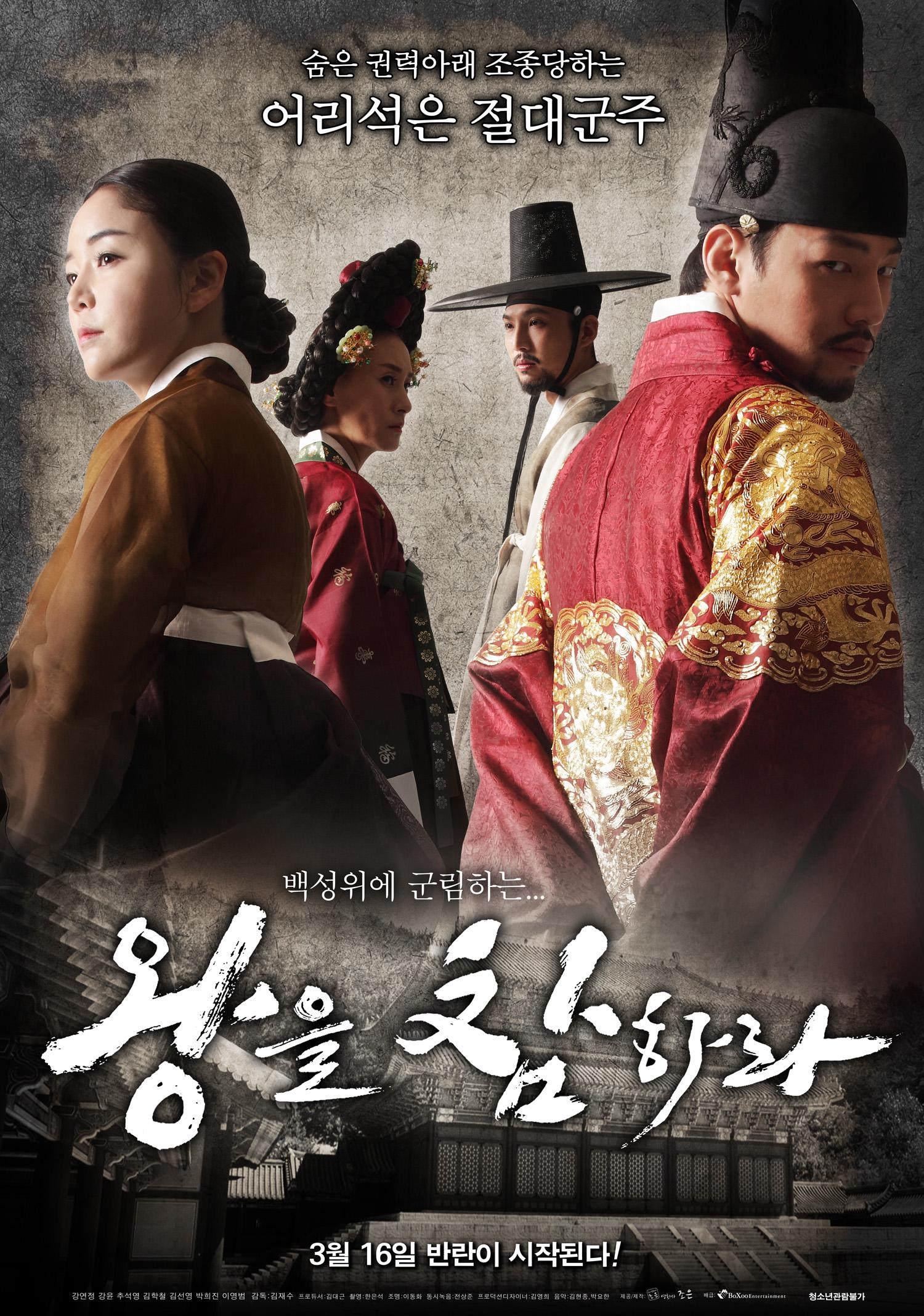 왕을 참하라 (2017)