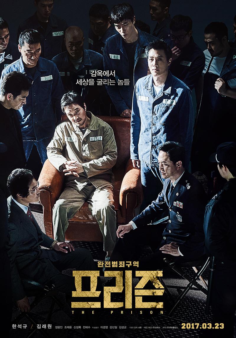 프리즌 (The Prison, 2017)