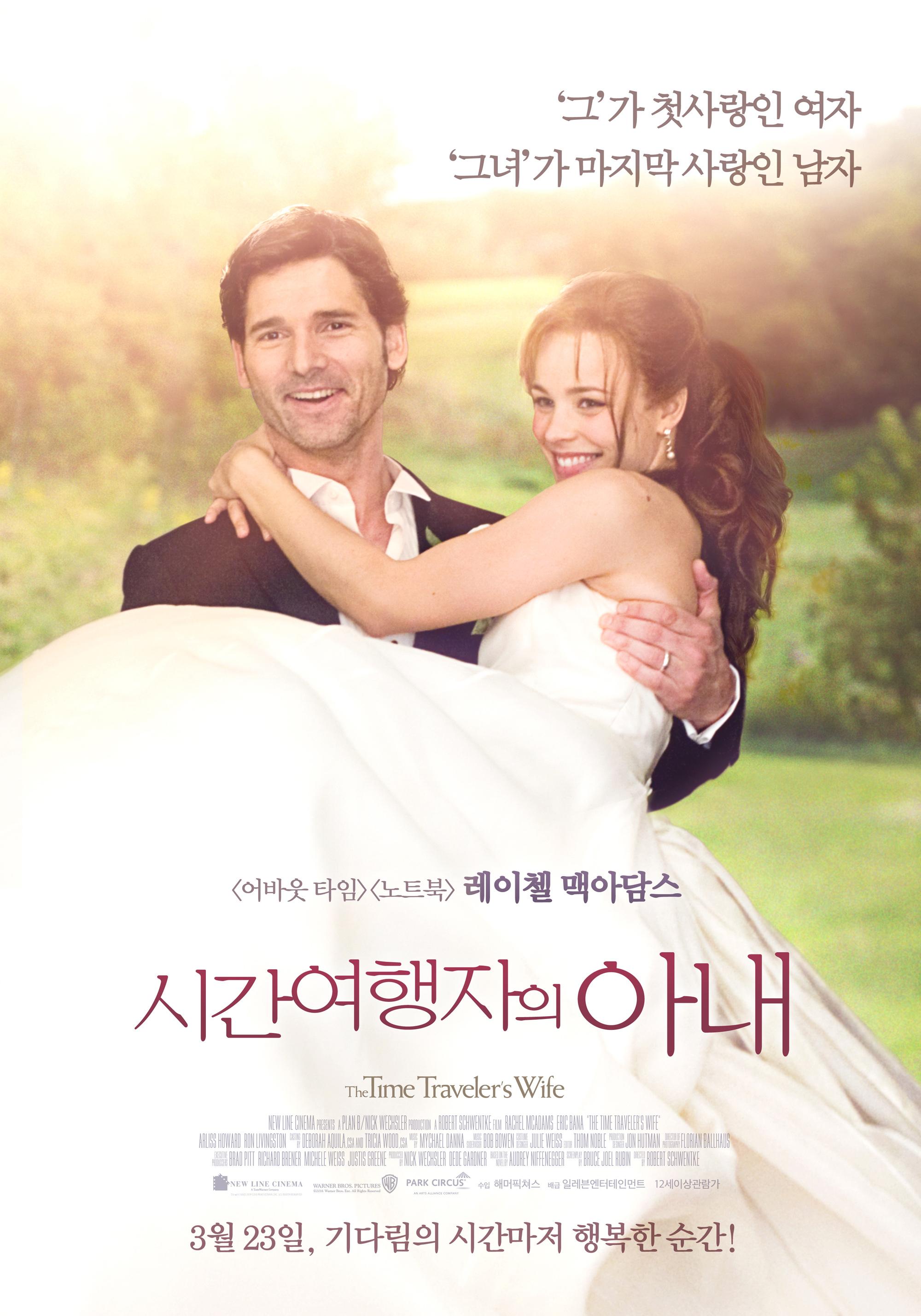 시간 여행자의 아내 (2009)