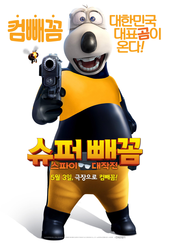슈퍼 빼꼼 : 스파이 대작전 (2017)