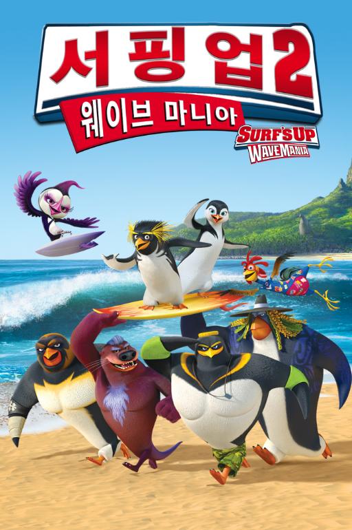 서핑업 2 : 웨이브 마니아 (2017)