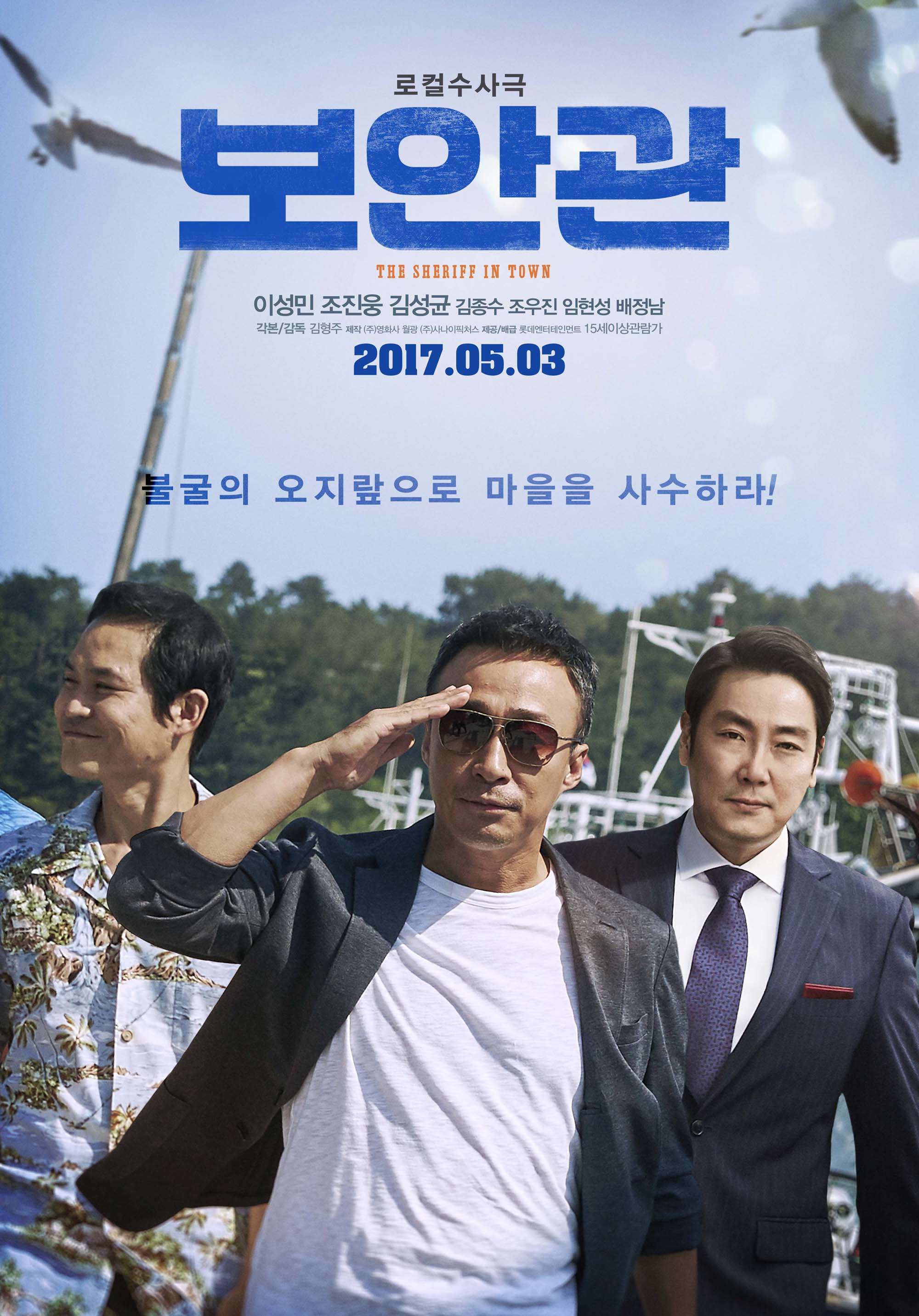 보안관 (The Sheriff In Town, 2017)