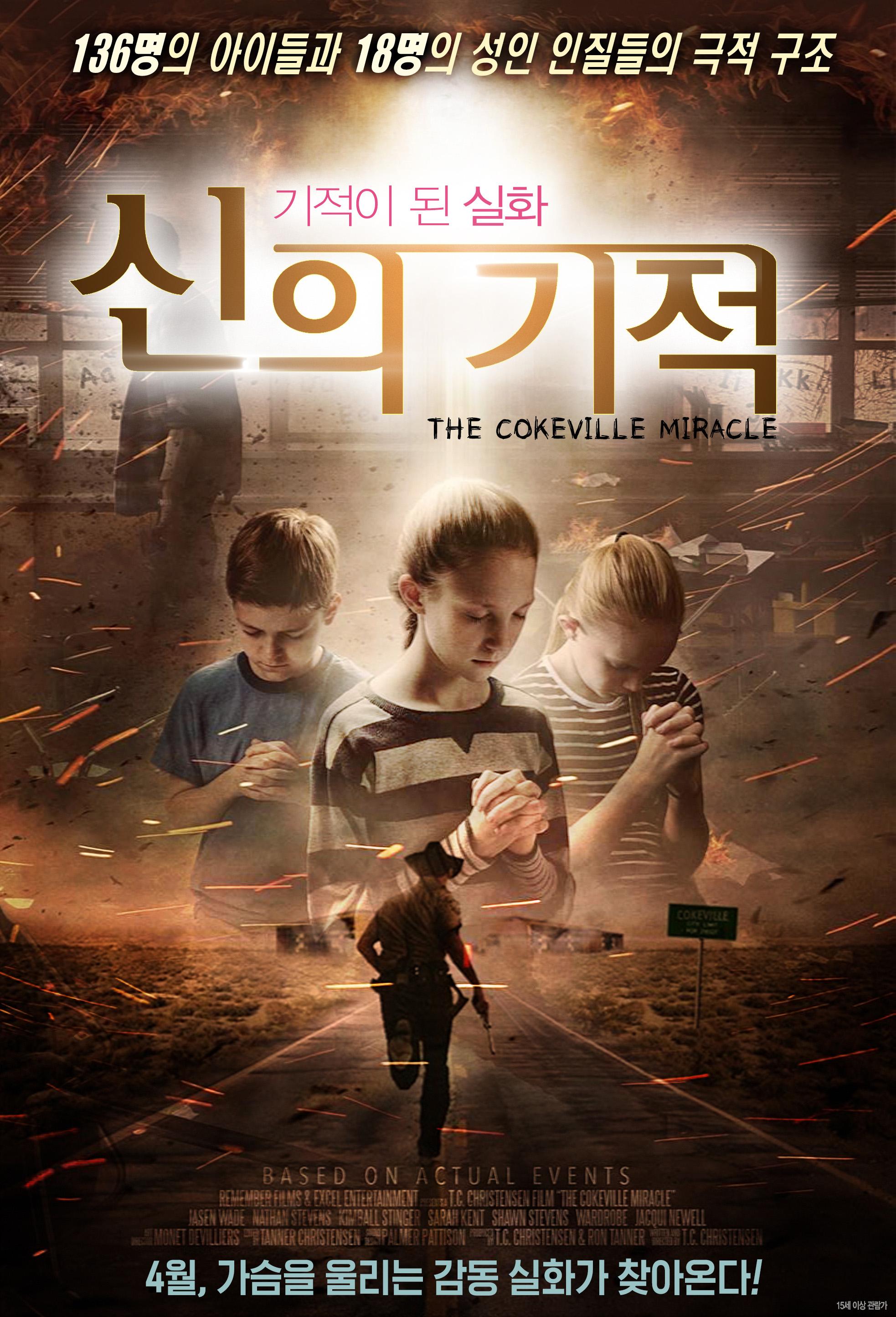 신의 기적 (2017)