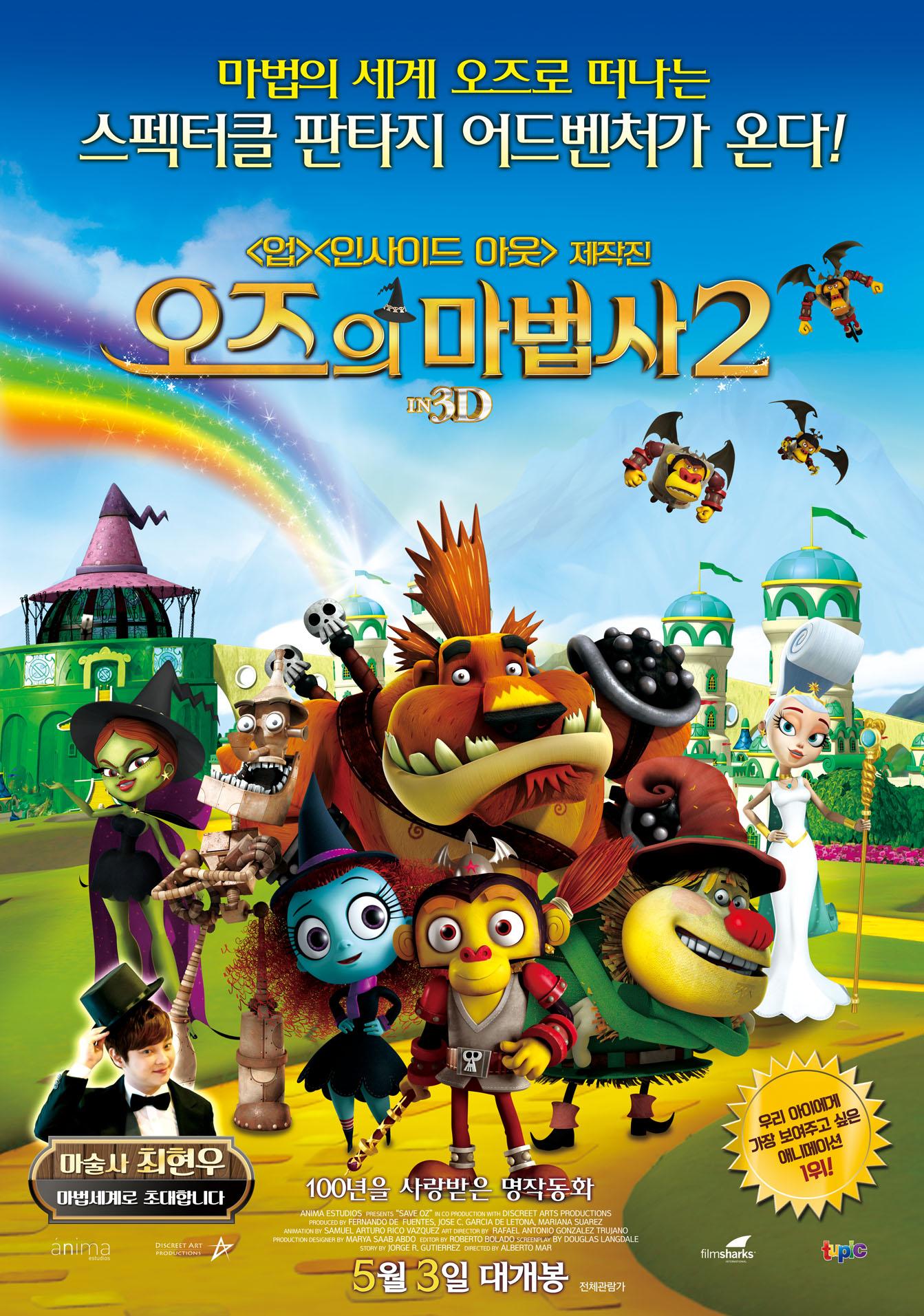 오즈의 마법사 2 (2017) (우리말더빙)