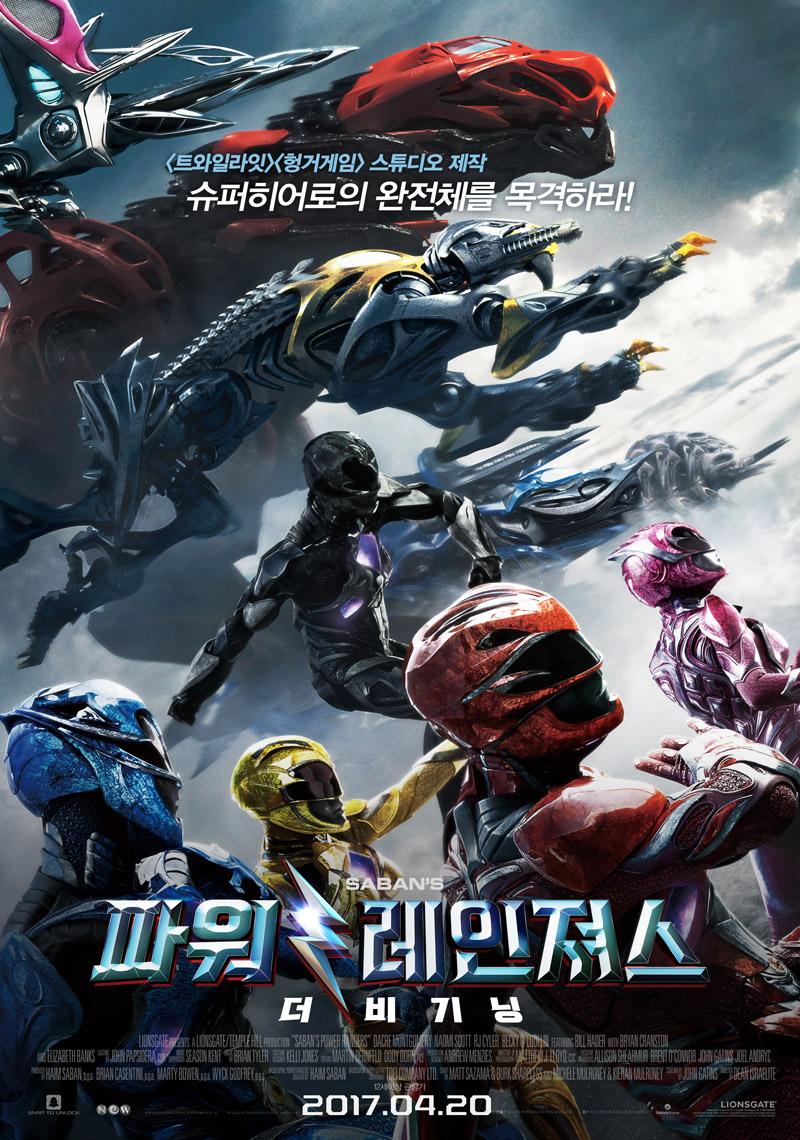 파워레인져스 : 더 비기닝 (Power Rangers, 2017)