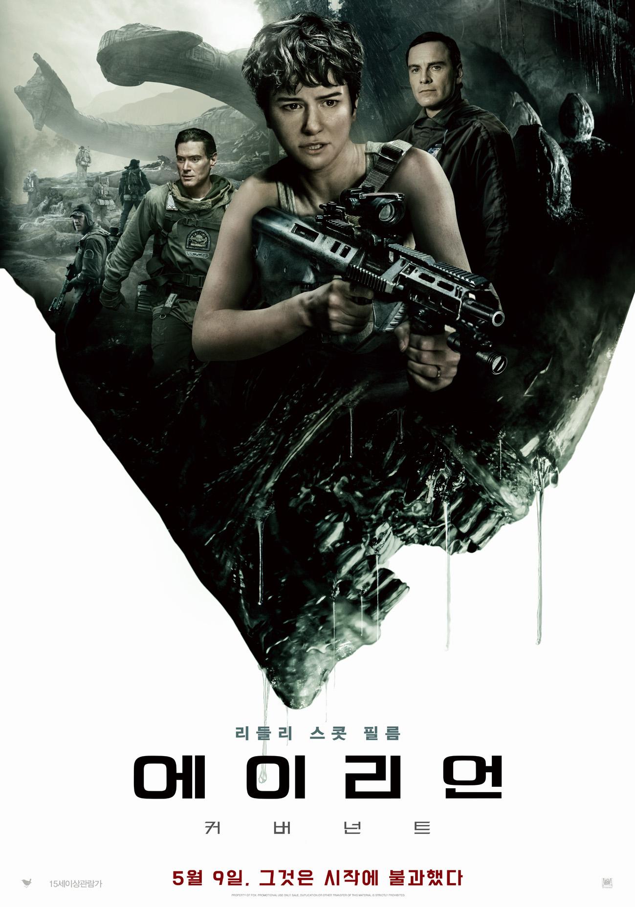 에이리언 : 커버넌트 (Alien : Covenant, 2017)